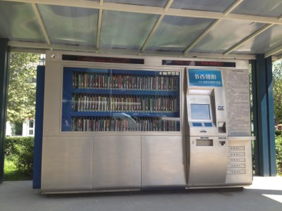 Mobile library in Beijing